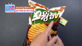 오리온 스윙칩V 폭립바베큐맛 더바삭한 짭조름한 특제소스…