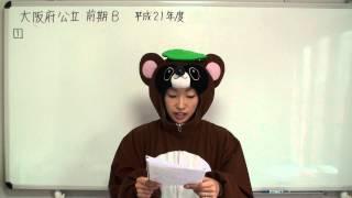 H21大阪府高校入試前期入学者選抜英語B大問1チェック