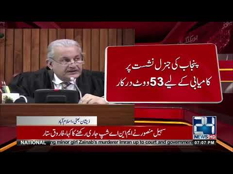 What Is Procedure Of Senate Election ???