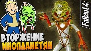 Fallout 4 Прохождение  ВТОРЖЕНИЕ ИНОПЛАНЕТЯН И ПОМОЩЬ ПОДЗЕМКЕ 28