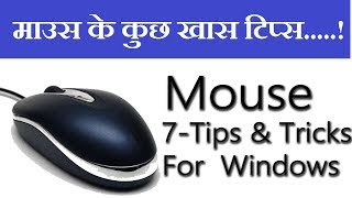 7 Useful Computer Mouse Tips & Tricks For Windows. everyone should know .
