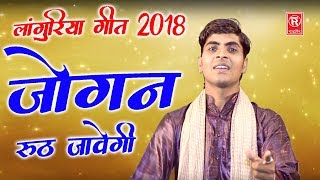 Languria New Song 2018 | जोगन रूठ जावेगी | Manesh Masthna | New Languriya Bhajan | Rathore Cassettes