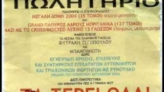 Asteies eikones-epigrafes!