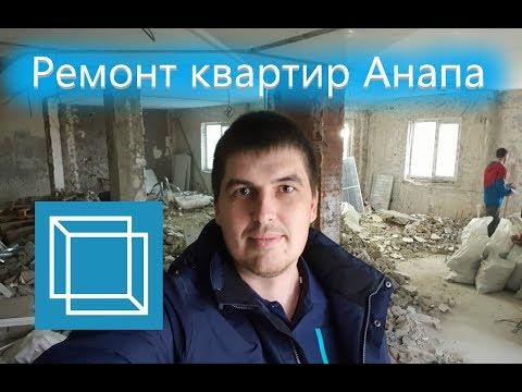 Ремонт квартир в Анапе - Жесть! СЛОМАЛИ ВСЕ - Слабонервным не смотреть!