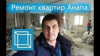 Ремонт квартир в Анапе - СЛОМАЛИ ВСЕ - Слабонервным не смотреть!