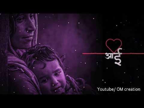 O Mai Meri Kya Fikar Tujhe Status   Aai Status Marathi   Aai Whatsapp Status Video   Aai Status