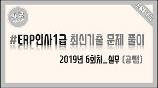 [원큐아카데미] ERP인사1급, 2019년 6회차 기출…