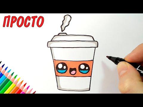 Как просто нарисовать МИЛЫЙ КОФЕ, Простые рисунки