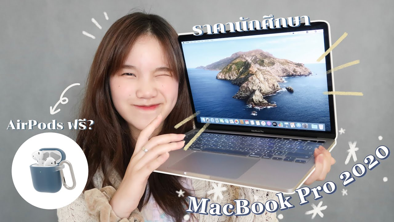 แกะกล่อง MacBook Pro 2020 ราคานักศึกษา + AirPods ฟรี??!! 💻💙 | FluffyJJ♡