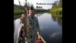 Рыбалка сплавом по реке Кута 2019г День первый