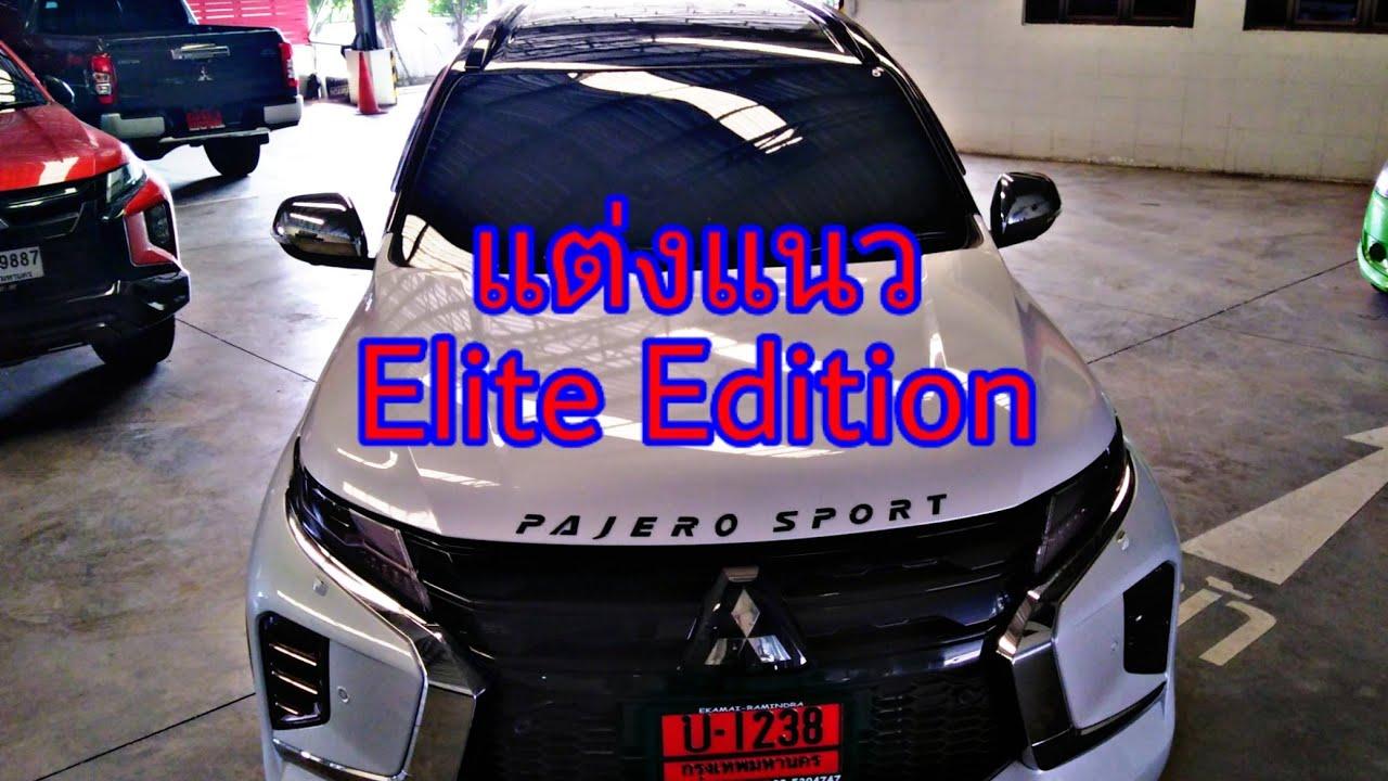 ????PAJERO SPORT 2020 แต่งแนว Elite Edition