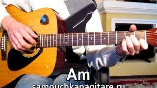 Сектор газа - Колхозный панк Тональность ( Аm ) Как играть на гитаре песню