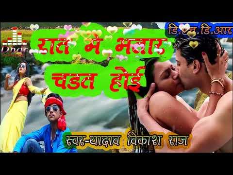 मेहरारू सुहागरात स्पेशल सुपरहीट गाना    Rate Me Bhatar Khub Chadat Hoi E    Yadav Vikash Raj
