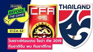 ความพร้อมก่อนเกม ไชน่า คัพ 2019 ทีมชาติจีน พบ ทีมชาติไทย l ฟุตบอลไทยวาไรตี้LIVE 21.03.62