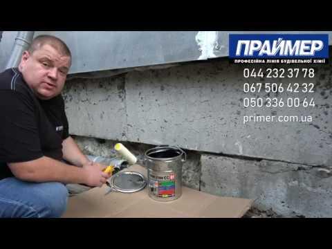 Праймер битумный EC-1 в Украине