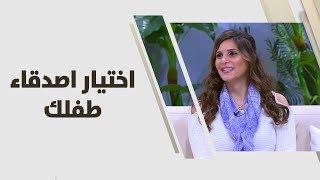 رشا صليب - اختيار اصدقاء طفلك