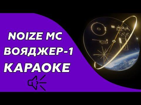 Noize Mc - Вояджер - 1 (Караоке/минус)