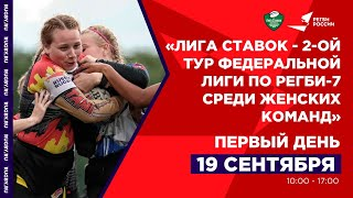 2 тур «Лига Ставок - Чемпионата федеральной регбийной лиги», Первый день