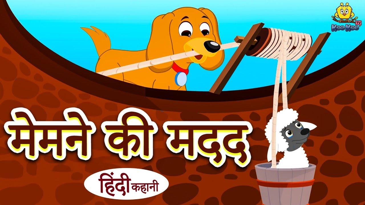 Maine Kheer Khayi Toh - Hindi Kahaniya | Story In Hindi