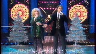 Алла Пугачева, Максим Галкин - Две Звезды (Шоу Две Звезды, 2006)