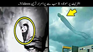 8 Most Mysterious Videos On Internet   انٹرنیٹ کی سب سے پراسرار ویڈیوز   Haider Tv