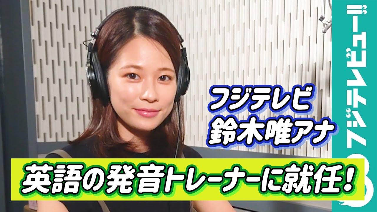 鈴木唯アナが英語の発音トレーナーに就任!フジテレビ英語学習サイト「サステナ英語レッスン」収録風景/Learn English for Japanese Speakers