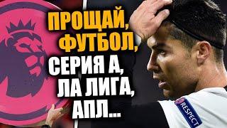 ФУТБОЛА БОЛЬШЕ НЕ БУДЕТ ОФИЦИАЛЬНО ФУТБОЛ ОТМЕНЕН В ЕВРОПЕ Доза Футбола