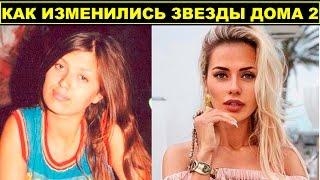 КАК ИЗМЕНИЛИСЬ ЗВЕЗДЫ ДОМА-2