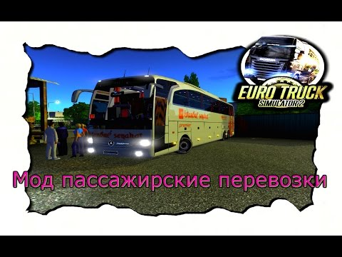 EURO TRUCK SIMULATOR 2.  Мод на перевозку пассажиров.