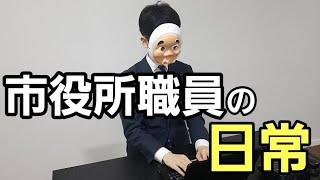 地方公務員の日常 ~市役所編~ 日常 検索動画 36