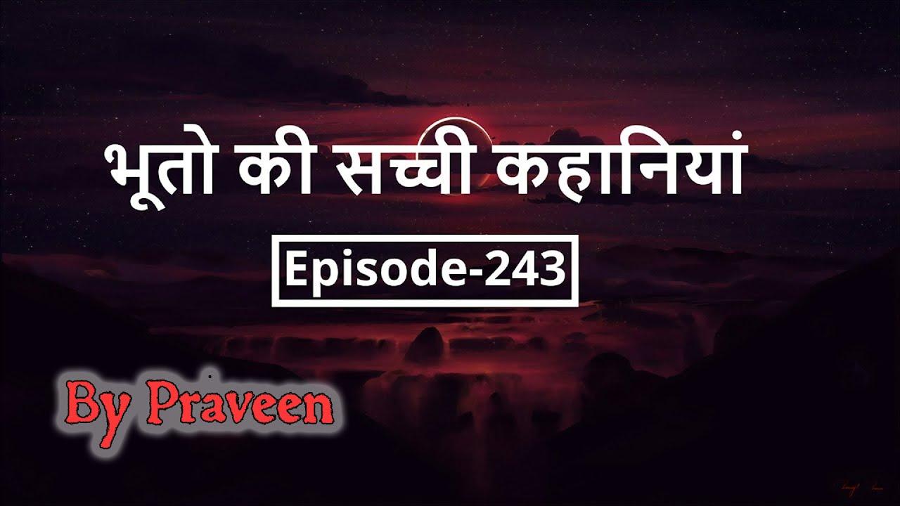 भूतो की सच्ची कहानियां. Real Ghost Stories in Hindi. Episode- 243. Hindi Horror Stories. #HHS