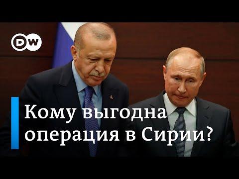 Путин добивается исключения Турции из НАТО? DW Новости (21.10.2019)