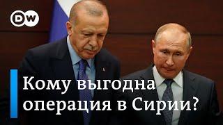 Путин добивается исключения Турции из НАТО Dw Новости 21.10.2019