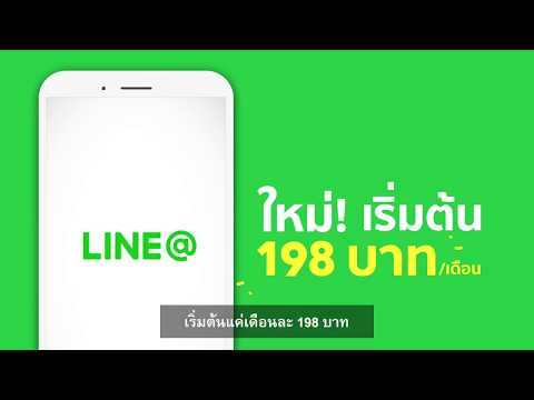 ธุรกิจโตทันใตใช้ LINE@