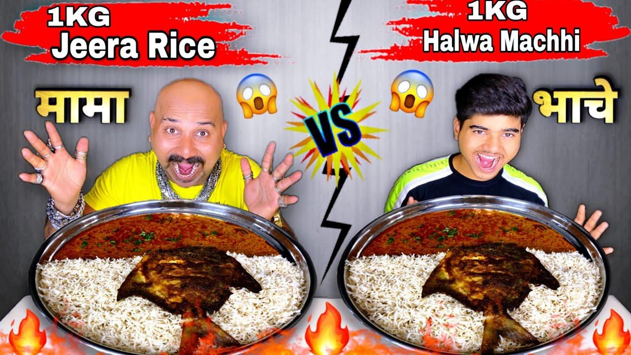 MAMA VS BHANJA | EATING 1KG JEERA RICE & HALWA MACCHI CHALLENGE| 200K SPECIAL | CHICKEN LEG PIECE