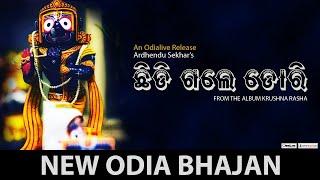Chindi Gale | Krushna Rasha  | Lord Jagannath Odia Bhajan