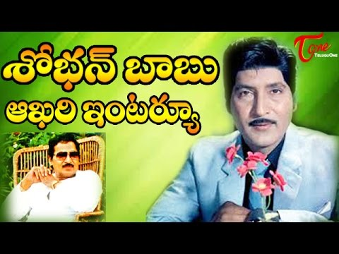 Sobhan Babu Last Exclusive Interview || TeluguOne