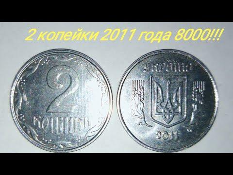 2 копейки 2011 года редкие разновидности до 8000!!! Цена обычной монеты.