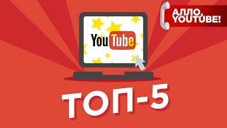 ТОП-5 самых популярных рекламных роликов на YouTube - Алло, YouTube! #105
