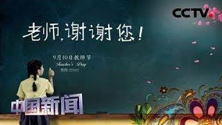 [中国新闻] 感恩教师节 学生送祝福 重庆潼南:歌舞快闪感师恩 | CCTV中文国际