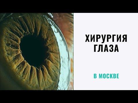 Офтальмологическая клиника в Москве. Лечение катаракты, лечение глаукомы, лечение ВМД.