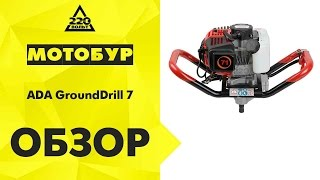 Обзор Мотобур ADA GroundDrill 7 бензобур