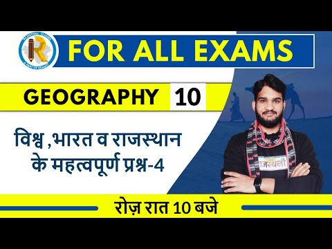 For All Exams  || Geography || By Arvind Sir || World , India U0026 Rajasthan Geo. Important Questions