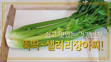 샐러리장아찌 (아삭한 식감 변비예방)