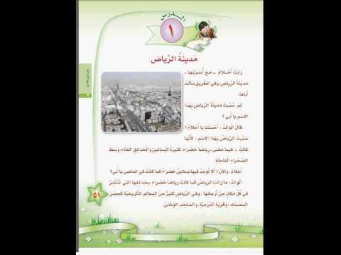 كتاب العربي للصف الثالث