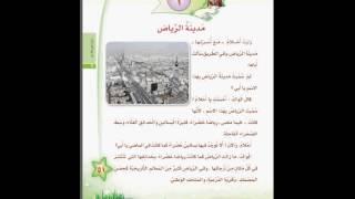 مدينة الرياض لغتي للصف الثالث الابتدائى