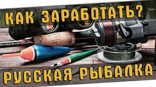 Русская рыбалка 3.6 - Как новичку заработать денег