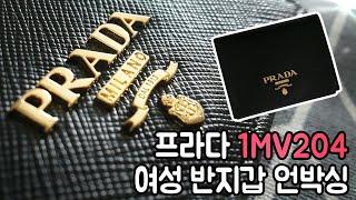 프라다 사피아노 여성 반지갑(1MV204) 언박싱 및 …
