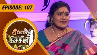 Star Kitchen show 18-11-2015 episode 107 Actress Bathimini Spl Cooking in tamil full hd youtube video 18.11.15 | Vendhar Tv Star Kitchen programs 18th November 2015