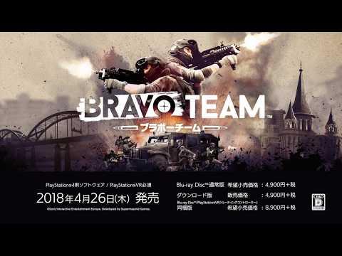 『Bravo Team』 プレイスタイル トレーラー